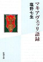 マキアヴェッリ語録(新潮文庫)(文庫)