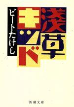 浅草キッド(新潮文庫)(文庫)