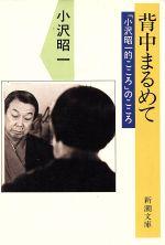 背中まるめて 「小沢昭一的こころ」のこころ(新潮文庫)(文庫)
