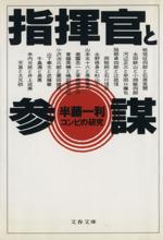 指揮官と参謀 コンビの研究(文春文庫)(文庫)