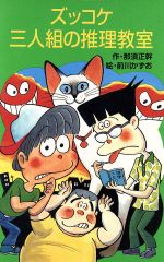ズッコケ三人組の推理教室(ズッコケ文庫Z-19)(児童書)
