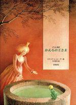 グリム童話 かえるの王さま(大型絵本)(児童書)