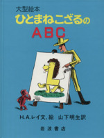 ひとまねこざるのABC(大型絵本)(児童書)