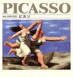ピカソ(岩波 世界の巨匠)(単行本)