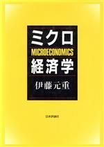 ミクロ経済学(単行本)