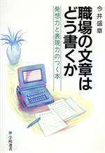 職場の文章はどう書くか 発想力と表現力のつく本(学陽選書)(単行本)