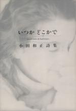 いつかどこかで 小田和正詩集(単行本)