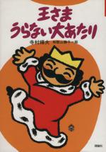王さまうらない大あたり(ぼくは王さま2‐5)(児童書)