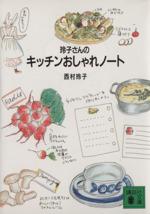 玲子さんのキッチンおしゃれノート(講談社文庫)(文庫)