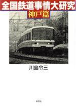 全国鉄道事情大研究(神戸篇)(単行本)