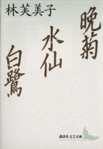 晩菊・水仙・白鷺講談社文芸文庫