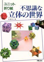 不思議な立体の世界(ユニット折り紙)(単行本)