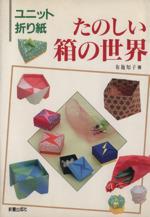たのしい箱の世界(ユニット折り紙)(単行本)