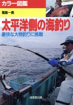 カラー図鑑 太平洋側の海釣り 豪快な大物釣りに挑戦(単行本)