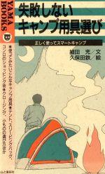 失敗しないキャンプ用具選び 正しく使ってスマートキャンプ(YAMA BOOKS24)(新書)