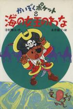 海の女王のわな(かいぞくポケット8)(児童書)