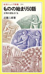 ものの始まり50話 文明の源をさぐる(岩波ジュニア新書204)(新書)
