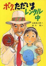 ボク、ただいまレンタル中(新・こども文学館31)(児童書)