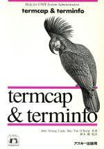 termcap&terminfo(NUTSHELL HANDBOOK)(単行本)