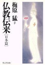 仏教伝来(日本篇)(単行本)
