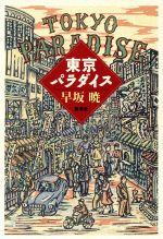 東京パラダイス(単行本)