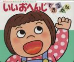 いいおへんじできるかな(あかちゃんのあそびえほん6)(児童書)
