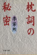 枕詞の秘密(文春文庫)(文庫)