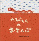 へびくんのおさんぽ(たんぽぽえほんシリーズ)(児童書)
