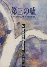 第三の嘘(ハヤカワ・ノヴェルズ)(単行本)