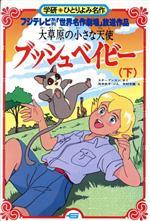 大草原の小さな天使 ブッシュベイビー(学研ひとりよみ名作68)(下)(児童書)