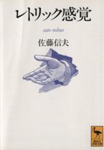 レトリック感覚(講談社学術文庫)(文庫)