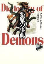 悪魔の事典(単行本)