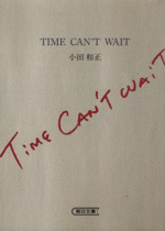 TIME CAN'T WAIT(朝日文庫)(文庫)