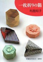 一枚折りの箱(折り紙コレクション3)(単行本)