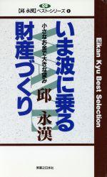 いま波に乗る財産づくり 小さなお金で大きな望み 邱永漢ベスト・シリーズ(8)(新書)