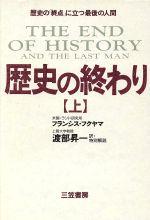 歴史の終わり(上)(単行本)