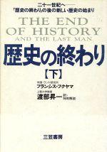歴史の終わり(下)(単行本)