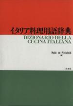 イタリア料理用語辞典(単行本)