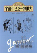 宇宙=1.2.3…無限大(G・ガモフコレクション3)(単行本)