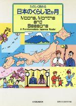 たのしく読める日本のくらし12ヵ月 Moons,Months and Seasons(単行本)