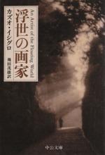 浮世の画家(中公文庫)(文庫)