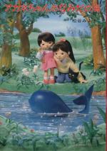 アカネちゃんのなみだの海(児童文学創作シリーズモモちゃんとアカネちゃんの本6)(児童書)