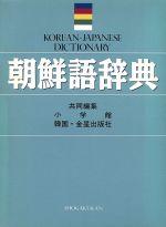 朝鮮語辞典(単行本)