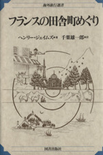フランスの田舎町めぐり(海外旅行選書)(単行本)