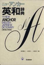 ニュー・アンカー英和辞典 新版 2色刷(単行本)