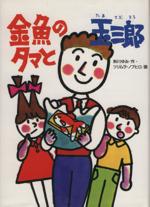 金魚のタマと玉三郎(学研の新・創作シリーズ)(児童書)