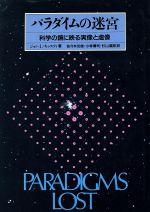 パラダイムの迷宮 科学の鏡に映る実像と虚像(単行本)
