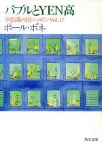 不思議の国ニッポン-バブルとYEN高(角川文庫)(Vol.17)(文庫)