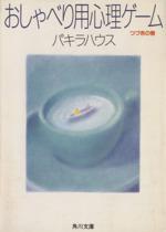 おしゃべり用心理ゲーム(角川文庫)(つづきの巻)(文庫)