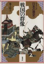 戦国の群像(集英社版 日本の歴史10)(単行本)